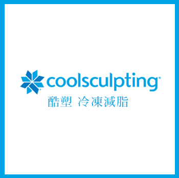 酷塑CoolSculpting